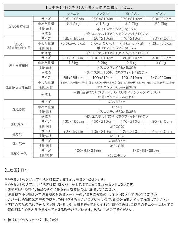 敷布団9点セット ダブル【amule】アイボ...の説明画像22