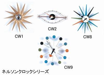 CW-01 タービンクロック (壁掛け時計) 銅板/スチール 幅76cm ミッドセンチュリー 【完成品】