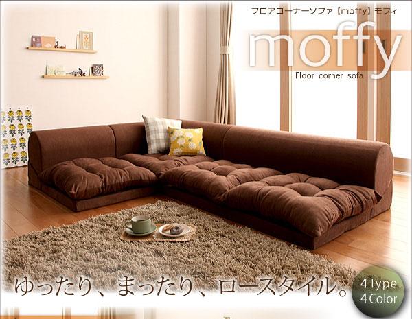 ソファーセット Aタイプ ブラウン フロアコーナーソファ【moffy】モフィ