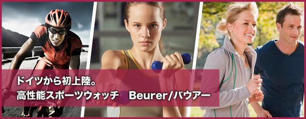 beurer(バウアー) 心拍計付き スポーツウォッチ PM90 スピードボックスセット/06-015