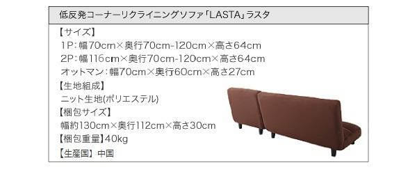 ソファー ブラック 低反発コーナーリクライニングソファ【LASTA】ラスタ