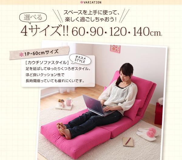 ソファーベッド 幅140cm【happy】アイボリー コンパクトフロアリクライニングソファベッド【happy】ハッピー