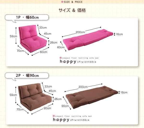 ソファーベッド 幅140cm【happy】ピンク コンパクトフロアリクライニングソファベッド【happy】ハッピー