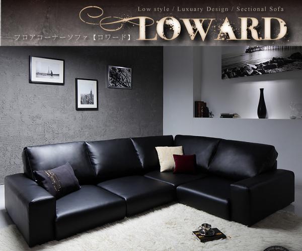 ソファーセット ホワイト フロアコーナーソファ LOWARD ロワード