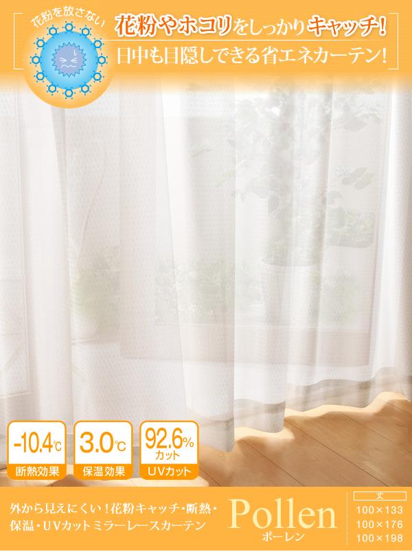 カーテン【Pollen】ホワイト 幅100×176cm(2枚組) 外から見えにくい!花粉キャッチ・断熱・保温・UVカットミラーレースカーテン【Pollen】ポーレン