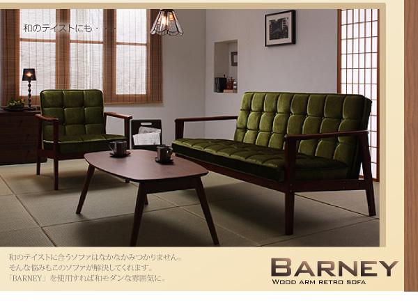 ソファー 2人掛け【BARNEY】バイキャストブラック 木肘レトロソファ【BARNEY】バーニー