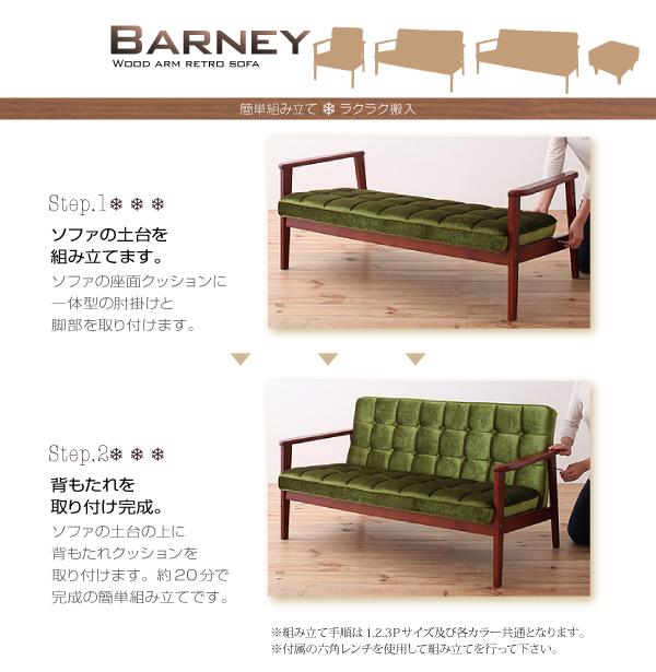 【単品】足置き(オットマン)【BARNEY】バイキャストブラック 木肘レトロソファ【BARNEY】バーニー オットマン