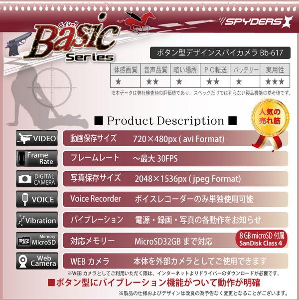 【防犯用】【小型カメラ】ボタン型スパイカメラ スパイダーズX(Basic Bb-617)★SanDisk8GB(Class4)microSDカード付★