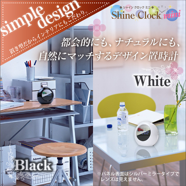   Shine Clock miniR-209