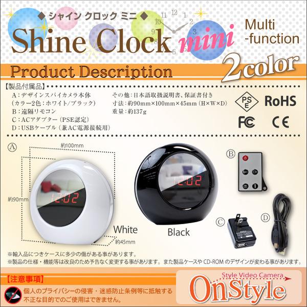 防犯用 小型カメラ 置時計型スタイルカメラ シャインクロックミニ Shine Clock mini(カラー:ブラック)オンスタイル(R-210)