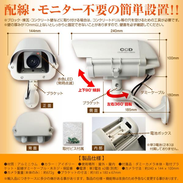 防犯用ダミーカメラ 屋外 屋外ハウジング型 (ミドルサイズ) オンサプライ(OS-161)