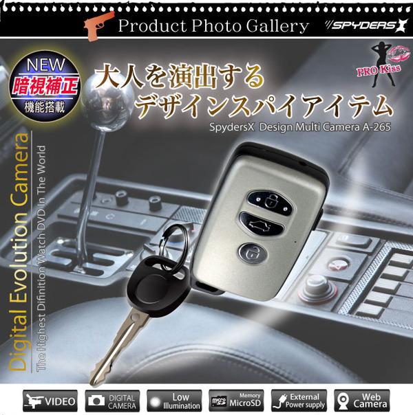 防犯用 小型カメラ キーレス型スパイカメラ スパイダーズX-A265(McroSDカード外付タイプ) 暗視補正機能付