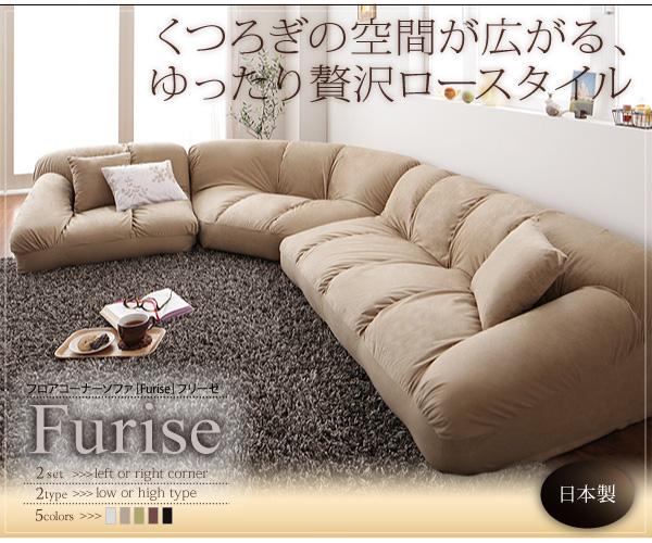 ソファーセット ロータイプ【Furise】右コーナーセット ブラック フロアコーナーソファ【Furise】フリーゼ