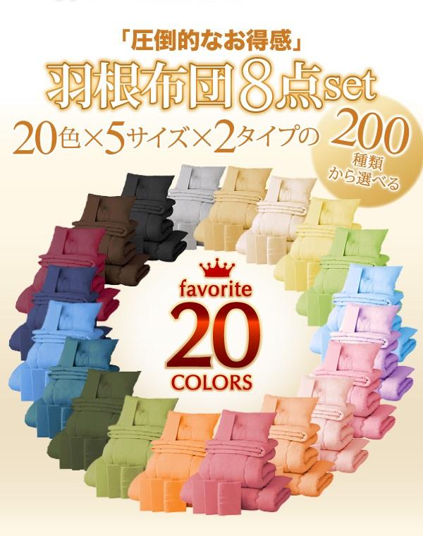 布団8点セット【ベッドタイプ】シングル パウダーブルー 〈3年保証〉新20色羽根布団8点セット