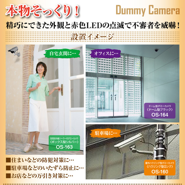 防犯用ダミーカメラ 屋外 ドーム型赤外線 (暗視タイプ) オンサプライ(OS-166)