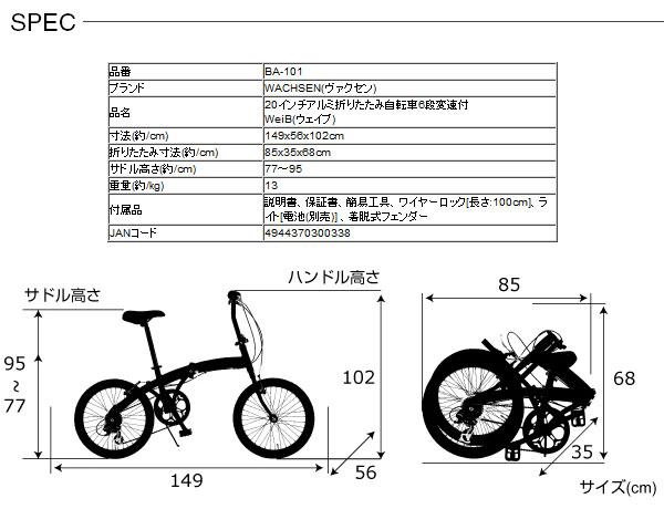 WACHSEN(ヴァクセン) 20インチアルミ折りたたみ自転車6段変速付 Weiβ(ヴァイス) BA-101