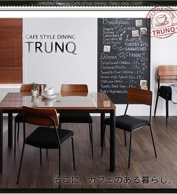 【単品】ダイニングテーブル 幅130cm【TRUNQ】ガラス×ウッドデザイン カフェスタイルダイニング【TRUNQ】トランク