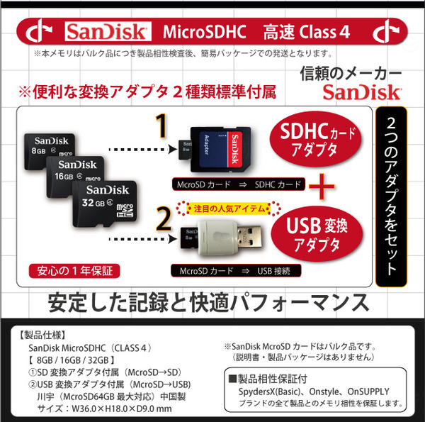 【小型カメラ向け】【製品相性保証】SanDisk MicroSDHCカード32GB Class4対応 SD/USB変換アダプタ付(簡易パッケージ) 【スパイダーズX認定】 - 商品画像