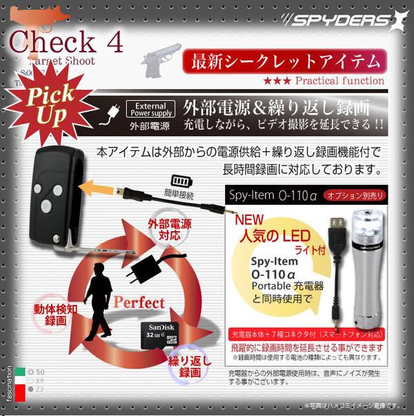 【防犯用】【小型カメラ】暗視補正機能付 キーレス型スパイカメラ スパイダーズX-A270(HDMI外部出力機能付)