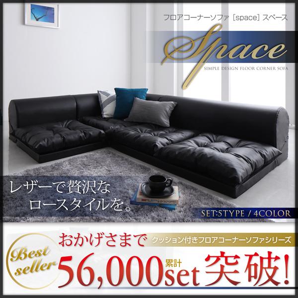 ソファーセット Cタイプ ブラウン フロアコーナーソファ space スペース