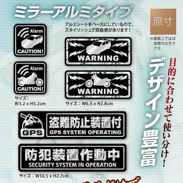【防犯ステッカー】【防犯シール】セキュリティーステッカー「盗難防止装置付」(オンサプライ/OS-186) アルミシートタイプ【2セット】