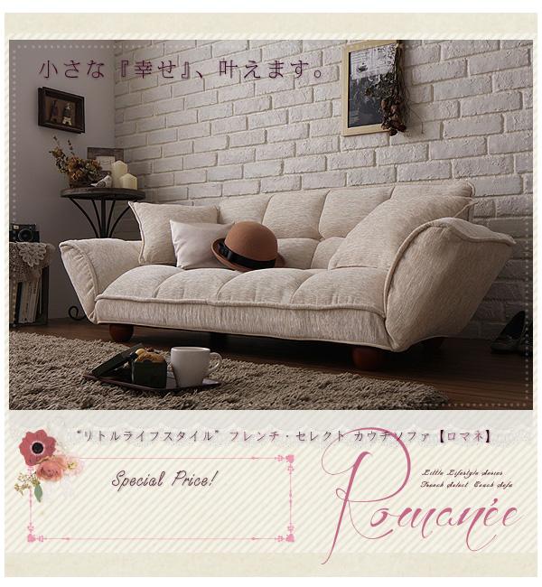 ソファー【Romanee】アイボリー Little Lifestyle フレンチ・セレクト/カウチソファ【Romanee】ロマネ