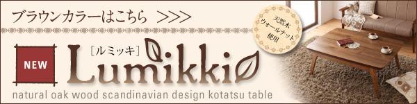 【単品】こたつテーブル 長方形(120×80cm)【Trukko】オークナチュラル 天然木オーク材 北欧デザインこたつテーブル 【Trukko】トルッコ