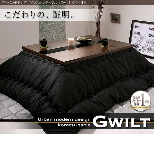 【単品】こたつテーブル 長方形(90×60cm)【GWILT】ブラック アーバンモダンデザインこたつテーブル【GWILT】グウィルト