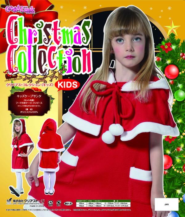 【クリスマスコスプレ 衣装】キッズケープサンタ レッド 120 4571142449812 (子供用)
