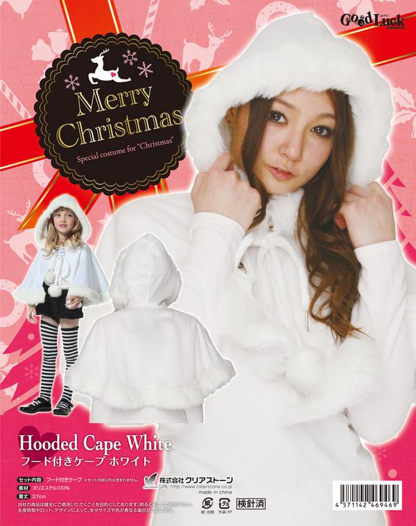 【クリスマスコスプレ 衣装】フード付きケープ 白 4571142469469
