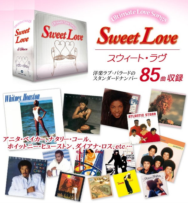 スウィート・ラヴ(Sweet Love) 〜ULTIMATE LOVE SONGS〜 (CD5枚組)