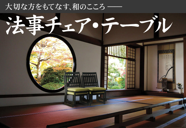 (4脚セット)東谷 法事チェア(法事椅子) ロ...の説明画像1