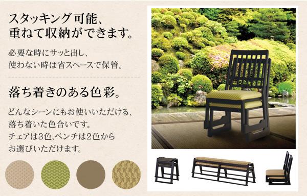 (4脚セット)東谷 法事チェア(法事椅子) ロ...の説明画像2