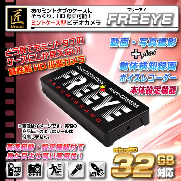 【防犯用】ミントケース型ビデオカメラ(匠ブランド)『FREEYE』(フリーアイ) - 商品画像