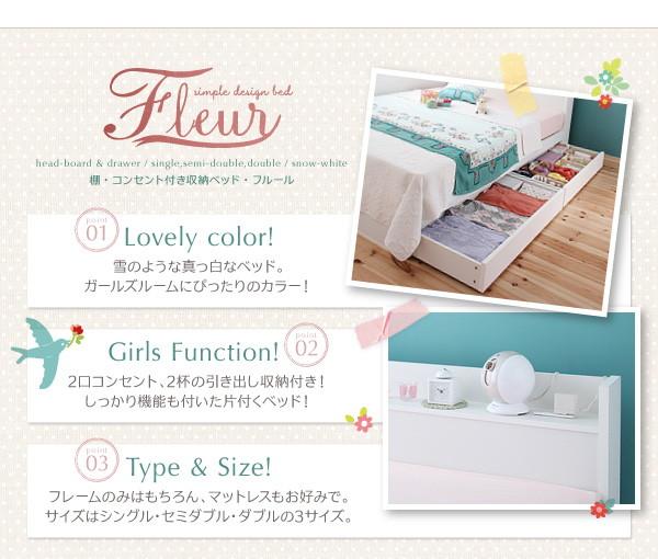収納ベッド セミダブル【Fleur】通常丈【ボ...の説明画像2