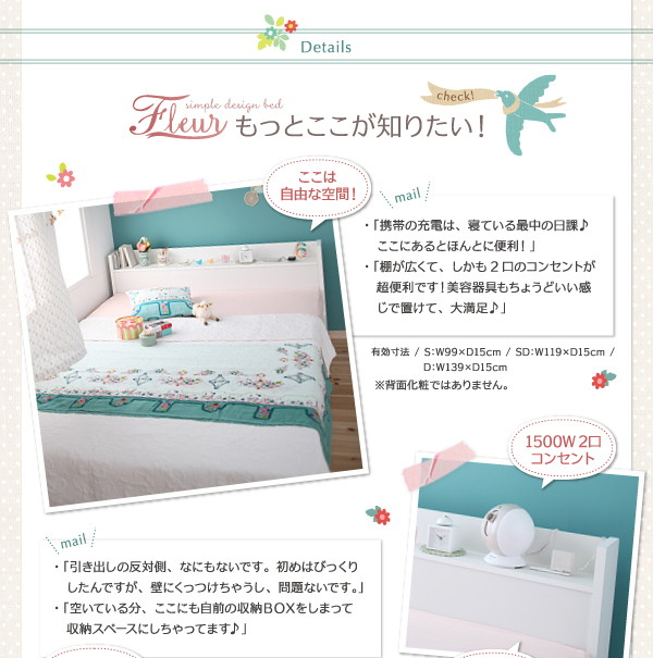収納ベッド セミダブル【Fleur】通常丈【...の説明画像18