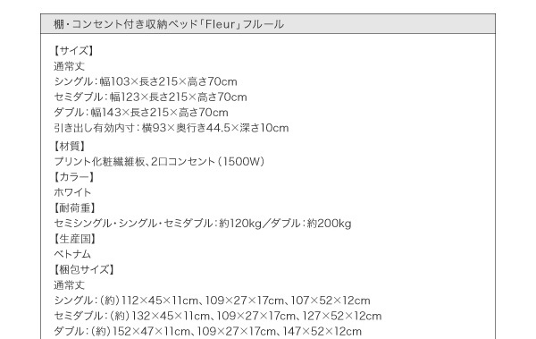 収納ベッド セミダブル【Fleur】【ボンネ...の説明画像23