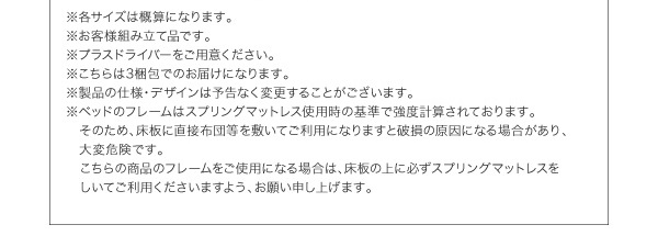 収納ベッド セミダブル【Fleur】通常丈【...の説明画像24