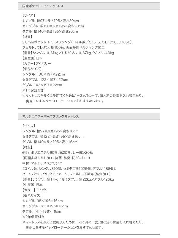 収納ベッド セミダブル【Fleur】【ボンネ...の説明画像27