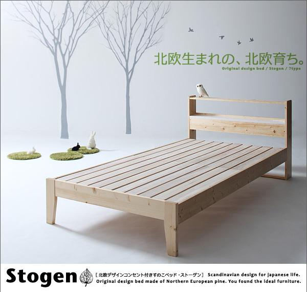 すのこベッド【Stogen】【ポケットコイルマットレス:ハード付き】 ナチュラル 北欧デザインコンセント付きすのこベッド【Stogen】ストーゲン