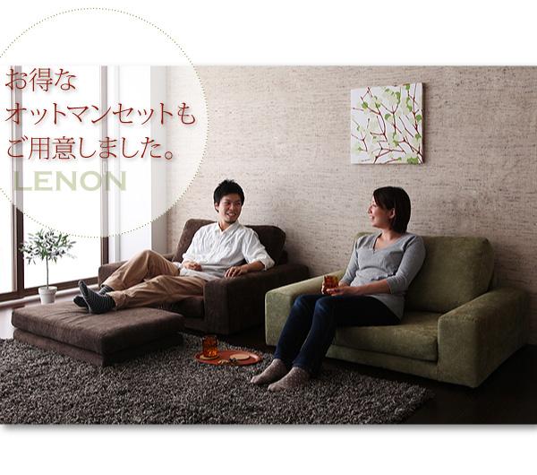 ソファー 2人掛け ブラウン カバーリングフロアソファ【Lenon】レノン