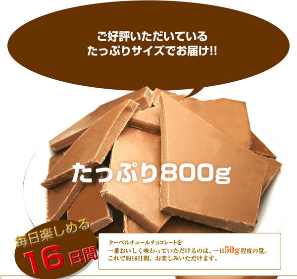 割れチョコ ミルク 800g 【クーベルチュー...の説明画像9