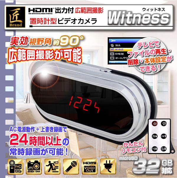 【防犯用】【小型カメラ】置時計型ビデオカメラ(匠ブランド)『Witness』(ウィットネス)