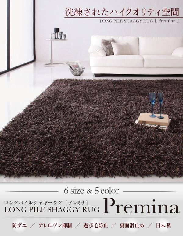 ラグマット 261×261cm Premina ベージュ ロングパイルシャギーラグ Premina プレミナ