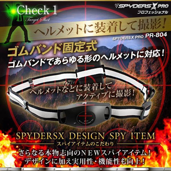 防犯用 小型カメラ ヘルメット用マルチスパイカメラ、スパイダーズX PRO(PR-804)ヘルメットに装着して撮影!