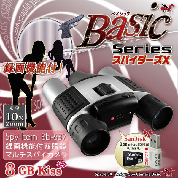 【防犯用】【小型カメラ】【双眼鏡】録画機能付デジタル双眼鏡カメラ スパイダーズX(Basic Bb-637)SanDisk8GB_MicroSDカード付