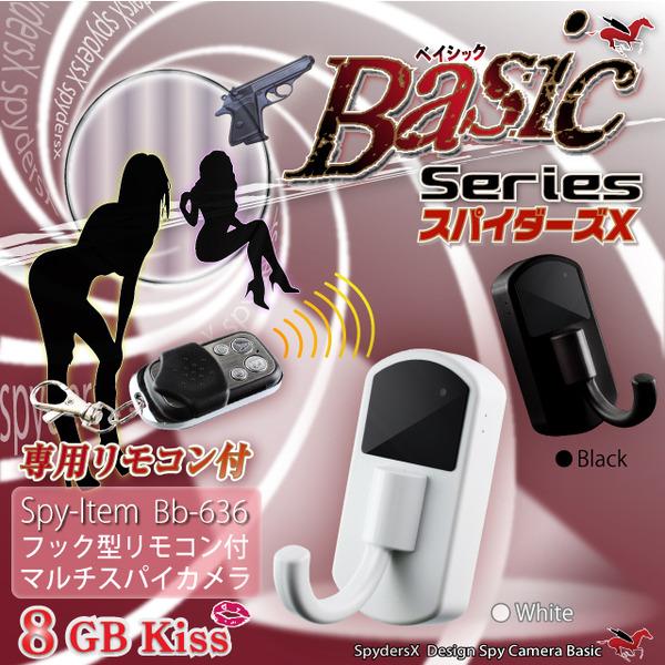 【防犯用】【小型カメラ】フック型リモコン付カメラ スパイダーズX(ホワイト)(Basic Bb-636W)