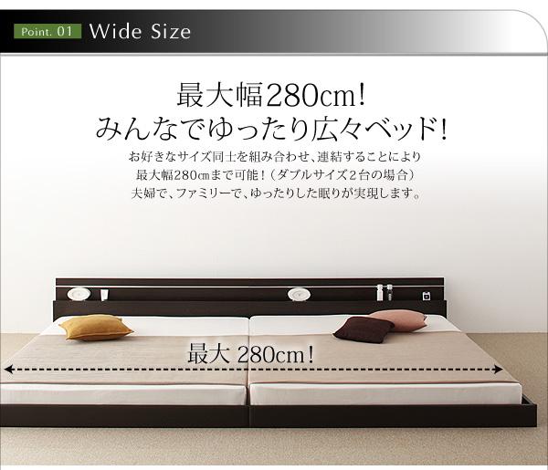 フロアベッド ワイドK180 Joint Wide 日本製ポケットコイルマットレス付き ホワイト モダンライト・コンセント付き連結フロアベッド Joint Wide ジョイントワイド