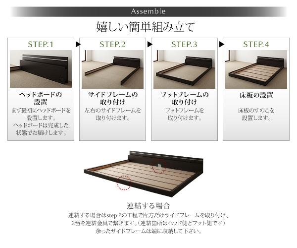 フロアベッド ワイドK230 Joint Wide 日本製ポケットコイルマットレス付き ダークブラウン モダンライト・コンセント付き連結フロアベッド Joint Wide ジョイントワイド