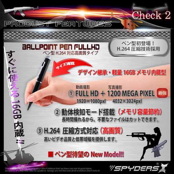 【防犯用】ペン型スパイカメラ スパイダーズX (P-116) シルバー H.264対応/フルハイビジョン/16GB内蔵 - 商品画像